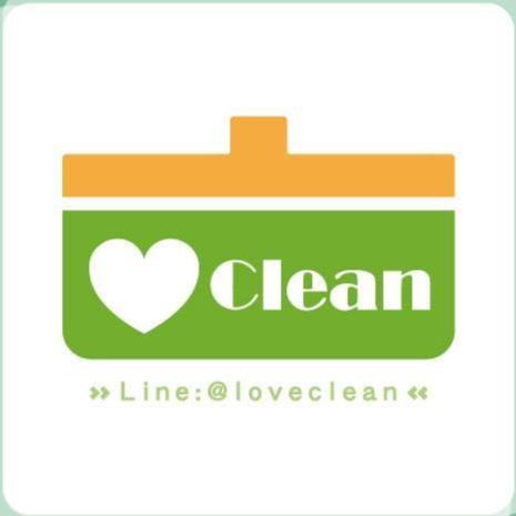 愛潔淨居家清潔